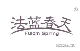 法蓝春天 FULAM SPRING