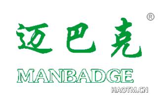 迈巴克 MANBADGE
