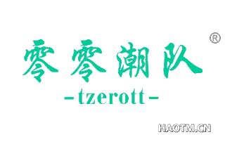 零零潮队 TZEROTT