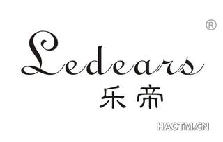 乐帝 LEDEARS