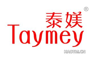 泰媄 TAYMEY