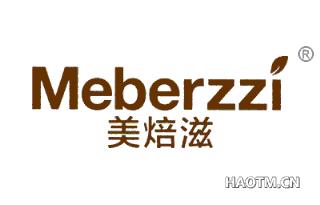 美焙滋 MEBERZZI