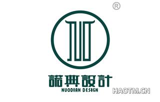 诺典设计 NUODIAN DESIGN