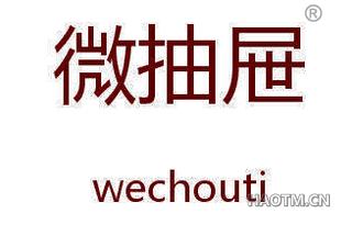 微抽屉 WECHOUTI