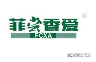 菲尝香爱 FCXA