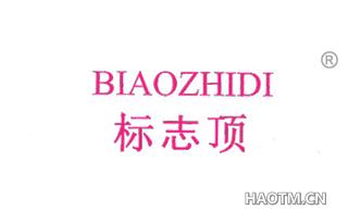 标志顶 BIAOZHIDI