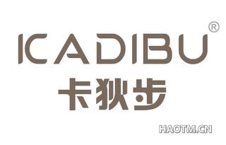 卡狄步 ICADIBU