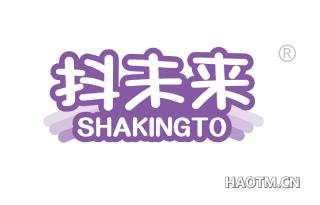 抖未来 SHAKINGTO