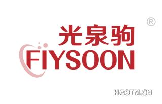 光泉驹 FIYSOON