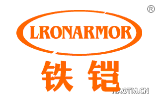 铁铠 LRONARMOR