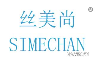 丝美尚 SIMECHAN