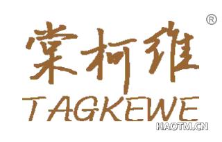 棠柯维 TAGKEWE