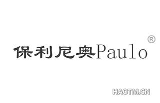 保利尼奥 PAULO