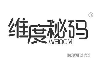 维度秘码 WEIDOMI