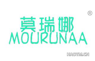 莫瑞娜 MOURUNAA