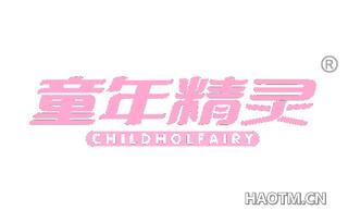 童年精灵 CHILDHOLFAIRY