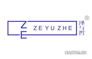 泽与哲 ZE