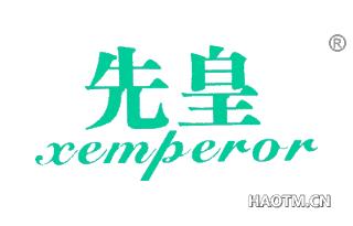 先皇 XEMPEROR