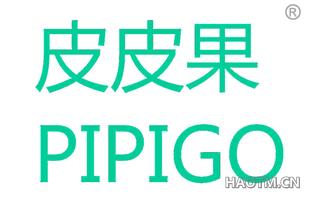 皮皮果 PIPIGO