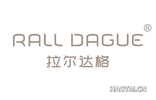 拉尔达格 RALL DAGUE