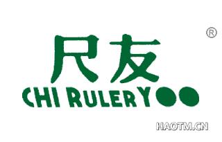 尺友 CHI RULERY
