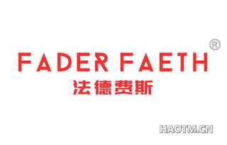 法德费斯 FADER FAETH