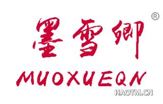 墨雪卿 MUOXUEQN