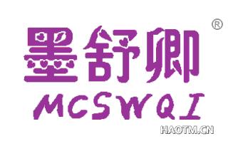 墨舒卿 MCSWQI