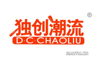 独创潮流 D C CHAOLIU