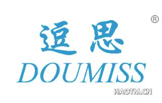 逗思 DOUMISS