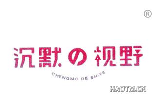 沉默视野 CHENMO DE SHIYE