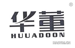 华董 HUUADOON