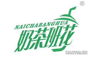 奶茶班花 NAICHABANGHUA