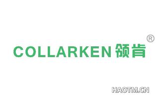 领肯 COLLARKEN