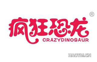 疯狂恐龙 CRAZYDINOSAUR