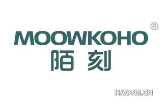 陌刻 MOOWKOHO