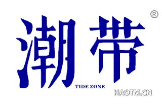 潮带 TIDE ZONE