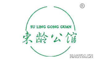 束龄公馆 SU LING GONG GUAN