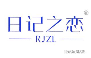 日记之恋 RJZL