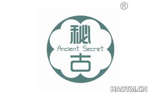 秘古 ANCIENT SECRET