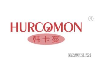 韩卡蔓 HURCOMON