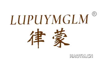 律蒙 LUPUYMGLM