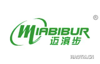 迈滨步 MIABIBUR