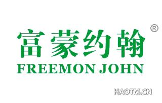 富蒙约翰 FREEMON JOHN