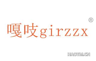 嘎吱 GIRZZX