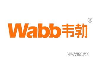 韦勃 WABB