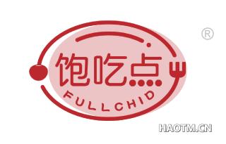 饱吃点 FULLCHID
