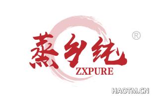 蒸乡纯 ZXPURE
