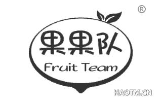 果果队 FRUIT TEAM