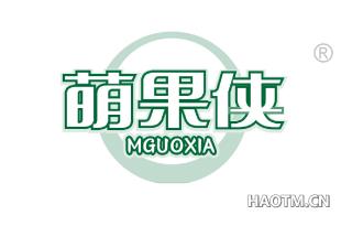 萌果侠 MGUOXIA
